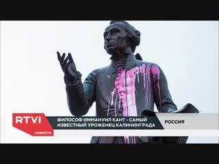 Сюжет про Канта и немецкое наследие в Калининграде