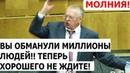 СРОЧНО!! Жириновский о ЖЁСТКИХ последствиях ПОВЫШЕНИЯ пенсионного возраста в России 2018!
