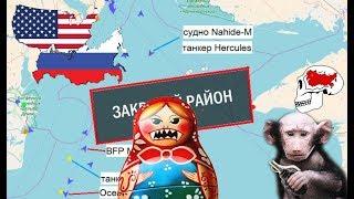 Противостояние РФ, Украины и США в Чёрном море. Блокада Одессы.