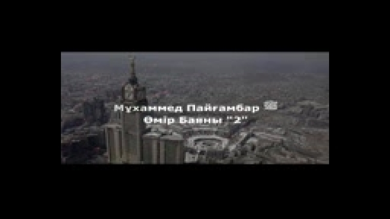 Пайғамбарымыз ﷺ Өмір Баяны 2-бөлімҰстаз Ерлан Ақатаев