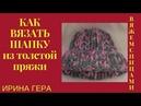 Как вязать шапку из толстой пряжи мериноса Вязание спицами Ирина гера
