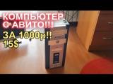 НостальжиПК Компьютер с АВИТО за 1000р!