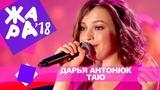 Дарья Антонюк - Таю (ЖАРА В БАКУ Live, 2018)