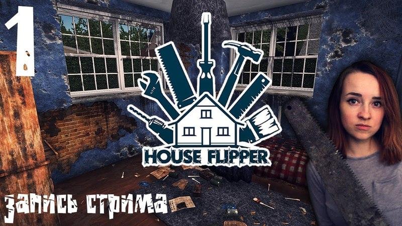 House Flipper Кто украл все батареи?!. Первый взгляд