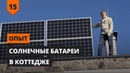 Солнечные батареи для дома цена   Опыт   Расчет окупаемости