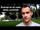 Блогер за 21 день з Романом Миловановим. День №10 Мої звички