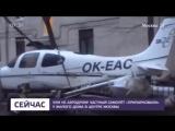 #Видео_дня: В Москве во дворе жилого дома «припарковали» самолет.