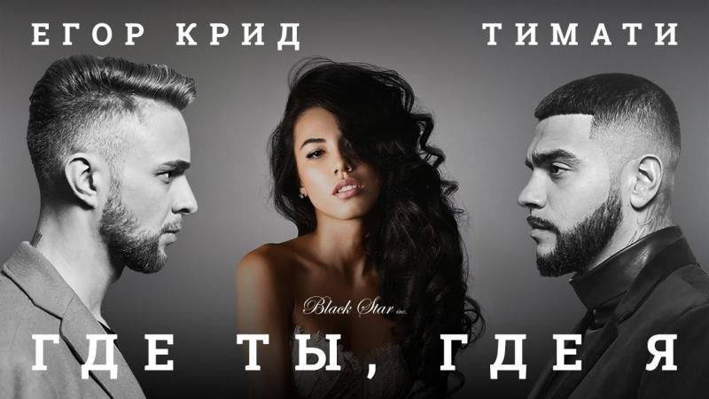 Тимати и Егор Крид - Где ты, где я (2016)