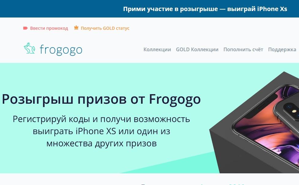 frogogo.ru/promo регистрация промо кода в 2019 году