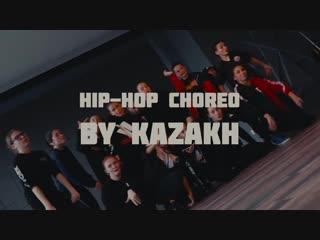 HIP-HOP CHOREO BY KAZAKH | NS FAMILY | VOLGOGRAD | 2018
