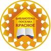 Библиотека поселка Красное