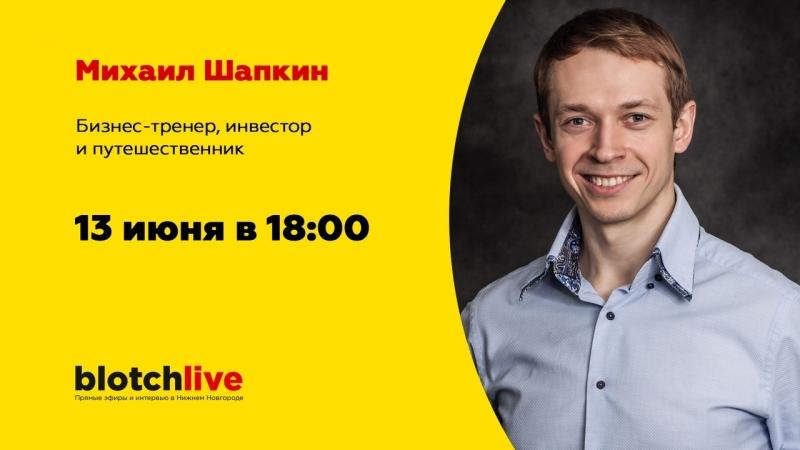 Михаил Шапкин - бизнес-тренер, бизнес-консультант, юрист, инвестор, путешественник и хороший парень