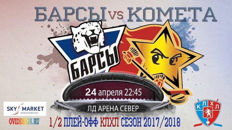 БАРСЫ - КОМЕТА_КЛХЛ_24.04.18