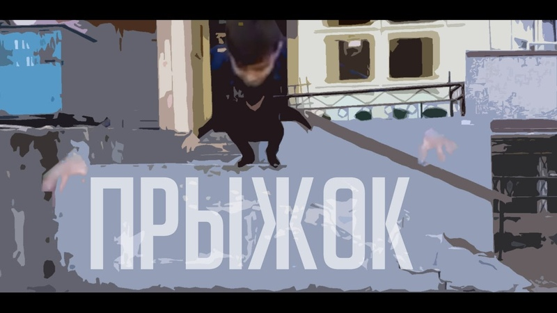 Бариста Патруль 7 ПРЫЖОК