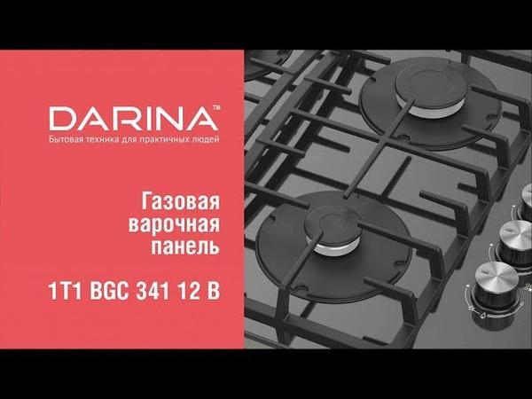 Видеообзор варочной панели Darina 1T1 BGC 341 12 B