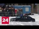 На что способен новый Aurus - Россия 24
