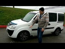 Fiat Doblo 1 4 Отзыв владельца