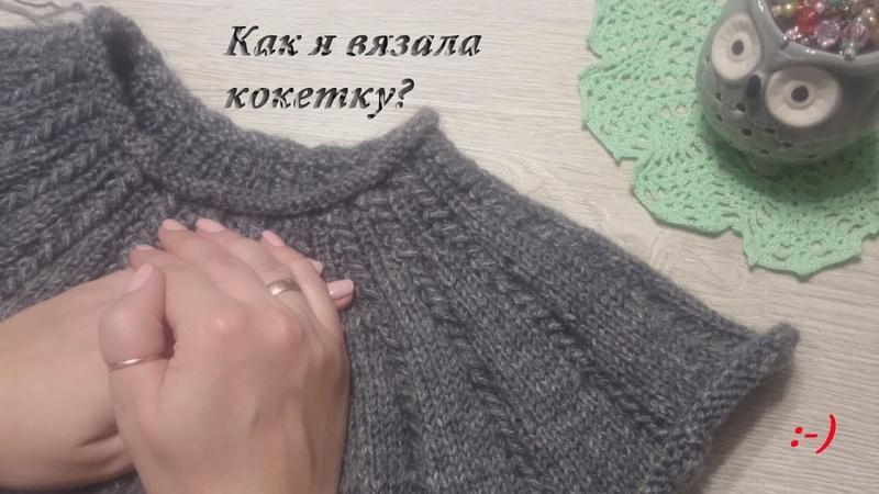 Серия 40. Моя серая ВолчицаКак я вязала круглую кокеткуПросто и легко))