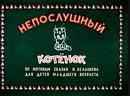 Непослушный котенок советские мультфильмы