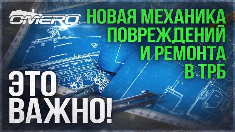 ЭТО ВАЖНО! НОВАЯ МЕХАНИКА ПОВРЕЖДЕНИЙ и РЕМОНТА в танковом РБ! | War Thunder