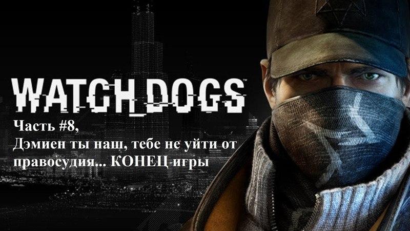 Watch Dogs Прохождение на русском часть 8 Ну теперь Дэмиен наш