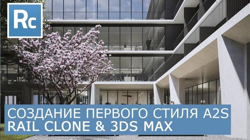 RailClone - Создание первого стиля A2S | Itoo Rail Clone Pro 3Ds Max | Уроки для начинающих