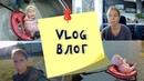 VLOG медосмотр в дет сад, организация вещей и шоппинг с ребенком