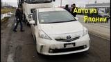 Toyota Prius Alpha - отзыв владельца. Азия Импорт Омск - отзыв о компании
