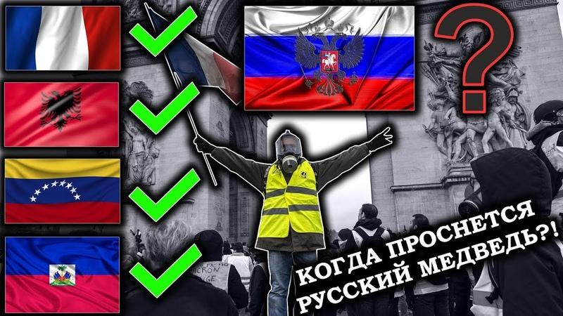 Митинги во Франции, Венесуэле, Албании, Гаити … КОГДА В РОССИИ!?
