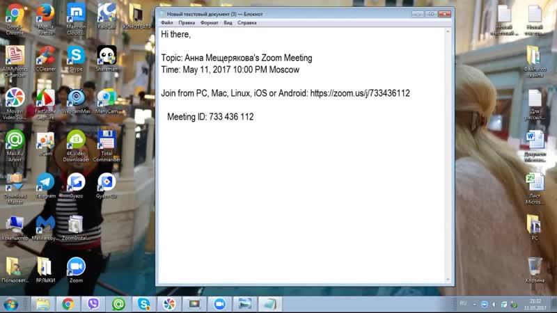Обзор БЕСПЛАТНОЙ программы ZOOM аналог скайпа но с гораздо большим функционалом для проведения видеоконференций вебинаров и з