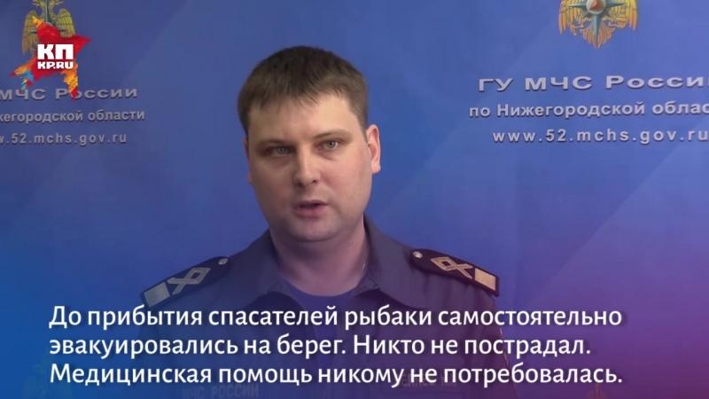 26 рыбаков в Городецком районе на р Волга оказались отрезанными от большой земли