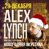 ALEX LYNCH НОВОГОДНЯЯ АКУСТИКА   29.12   NEW BAR