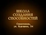 Саентологи о Саентологии (фильм Сергея Стрижака)