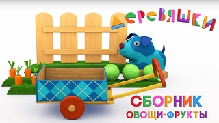 Деревяшки - Сборник серий про овощи и фрукты🍏🍇🍋🍎 - Обучающие мультики для детей