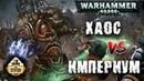 Играем Империум против Хаоса Warhammer 40000