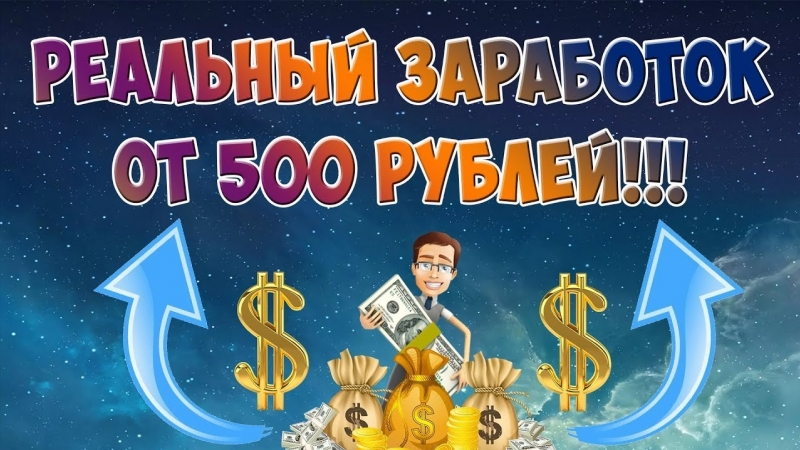 Money-Traffic ПЛАТИТ! УВЕЛИЧИВАЮ ДЕПОЗИТ! money-traffic ЗАРАБОТОК ДЕНЕГ, ИНВЕСТИЦИИ 2018