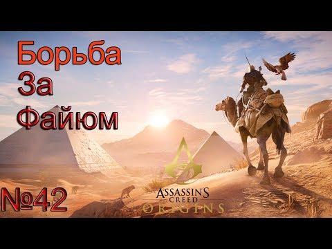 [Вечное прохождение] Assassin's Creed Origins (Истоки) №42 - Борьба за Файюм