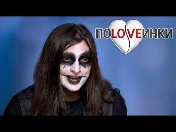 Джокер CATАНИСТ ищет ЛЮБОВЬ ► Половинки ► Джокер ► 1