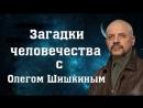 Выпуск 29 Загадки человечества с Олегом Шишкиным . 07.08.2017