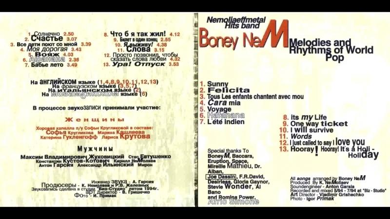 Boney NEM - Felicita (Счастье)