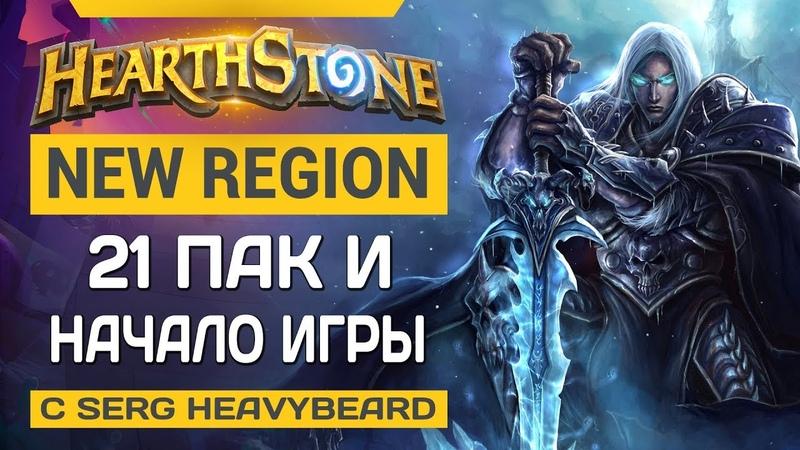 Старт на новом Регионе! 21 пак, легендарки, ДК, начало игры в Hearthstone