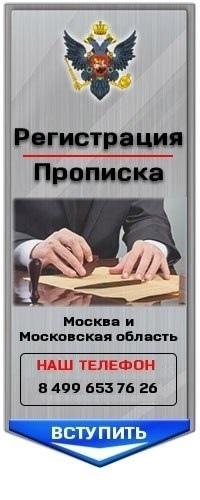 Мо временная регистрация тверь регистрация граждан снг