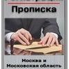 Временная регистрация в Москве и МО, Прописка.