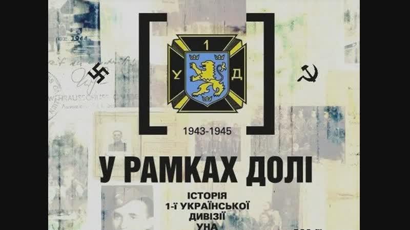 У рамках долі Історія 1 ї української дивізії УНА 1943 1945 2005
