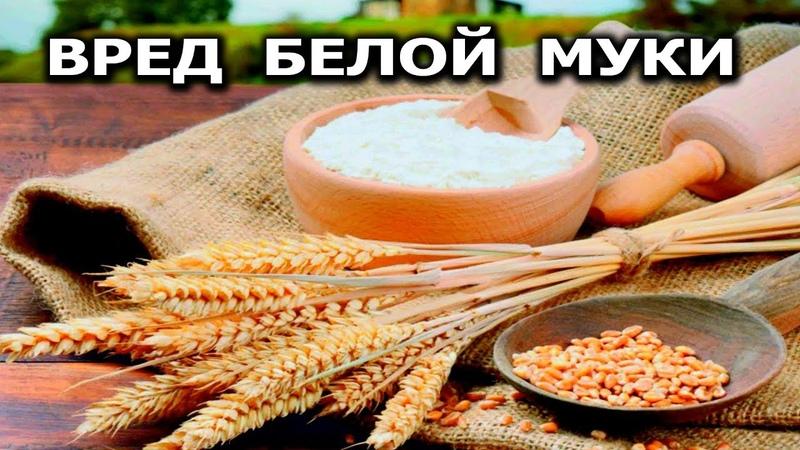 Вред белой муки и хлеба. Flour. The harm of white flour. Health problems.
