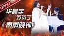 【单曲纯享】《南屏晚钟》华晨宇 苏诗丁 《天籁之战》第10期【东方卫视官方高清】