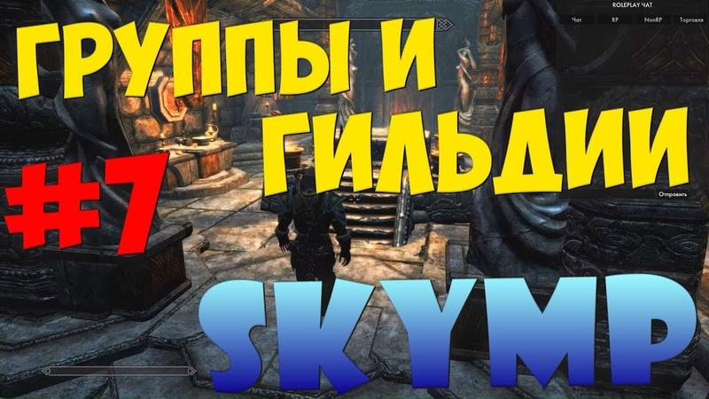 Какую гильдию выбрать в SkyMP Rp сервер Skyrim MultiPlayer