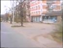 Вышний Волочёк. 1996 год. (Видео из прошлого века.(Съёмка Орлова Александра в 1996г)