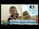 Программа Новости канала БСТ на башкирском языке. Сюжет о подготовке детского сада к новому учебному году.