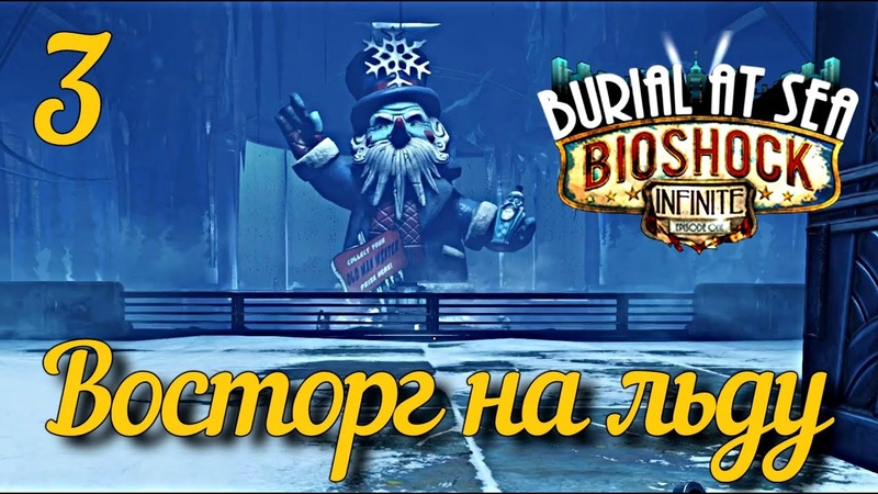 BioShock Infinite Burial at Sea - Episode 1 3 ~ Восторг на льду